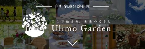 自社宅地分譲地企画 Ulimo Gardenへ